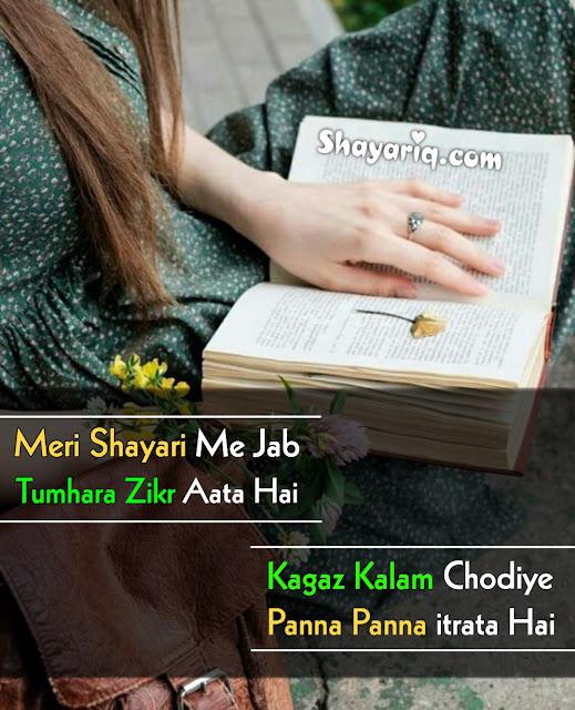 Shayari, status, Quotes, photo status, new status, 2020 shayari