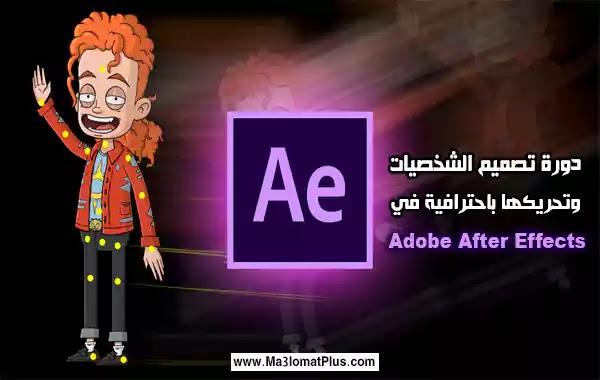 دورة تصميم الشخصيات وتحريكها باحترافية في Adobe After Effects