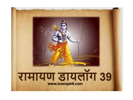 Ramayan Dialogue 39