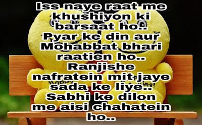 Iss naye raat me | New Year Shayari | 2020