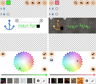 تغيير لون خلفية الصورة على تطبيق Logo Maker Plus