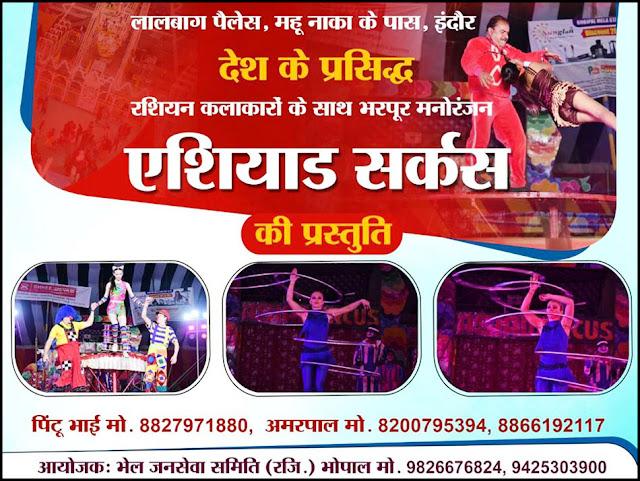 Asiad Circus Indore