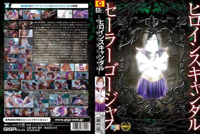 GIRO-10 Heroine Scandal – Sailor Beautiful