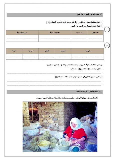 فرض محروس 2 الأسدوس الثاني في اللغة العربية المستوى الثانية إعدادي