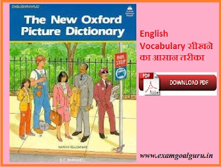 English The New Oxford Picture Dictionary