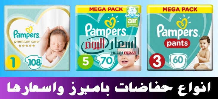 اسعار حفاضات بامبرز في السعودية