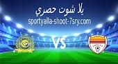 نتيجة مباراة النصر وفولاد خوزستان اليوم 20-4-2021 دوري أبطال أسيا