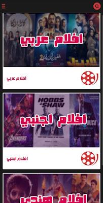 Download Shahid4u Plus:HD Movies apk
