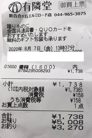 有隣堂 新百合ヶ丘エルミロード店 2020/8/7 のレシート