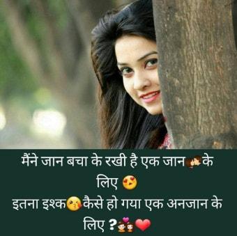 Bepanah Pyar Shayari image | Shayari sad 2019