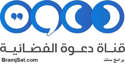 تردد قناة دعوة الجديد على جميع الاقمار