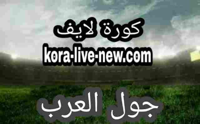 جول العرب بث مباشر goalarab مباريات اليوم عرب جول بدون تقطيع اون لاين