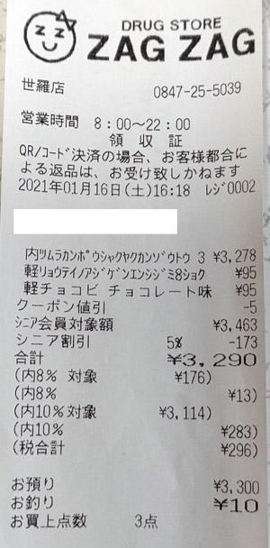 ザグザグ 世羅店 2021/1/16 のレシート