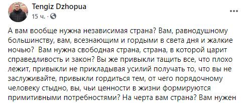 """Тенгиз Джопуа об абхазах: """"Вы привыкли тащить все что плохо лежит, привыкли не прикладывая усилий получать то, что не заслуживаете"""""""