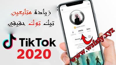 زيادة متابعين تيك توك  كيفية زيادة متابعين تيك توك مجانا   متابعين تيك توك مجانا  زيادة مشاهدات تيك توك