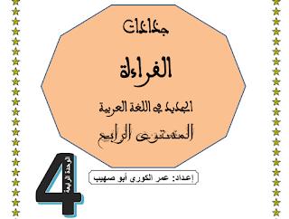 جميع جذاذات الوحدة الرابعة من مرجع الجديد في اللغة العربية للمستوى الرابع ابتدائي