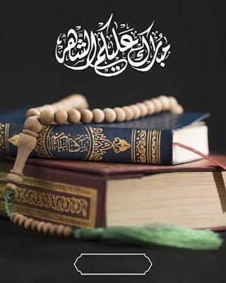 رسالة تهنئة لرمضان بعنوان مبارك عليكم الشهر خالية من الحقوق لكتابة اسمك عليها وإرسالها لإصدقاءك