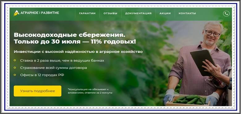 КПК Аграрное Развитие – Отзывы? Обзор компании