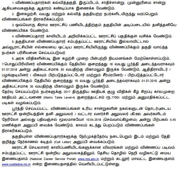 TNRD ( Tamilnadu Department of Rural Development
