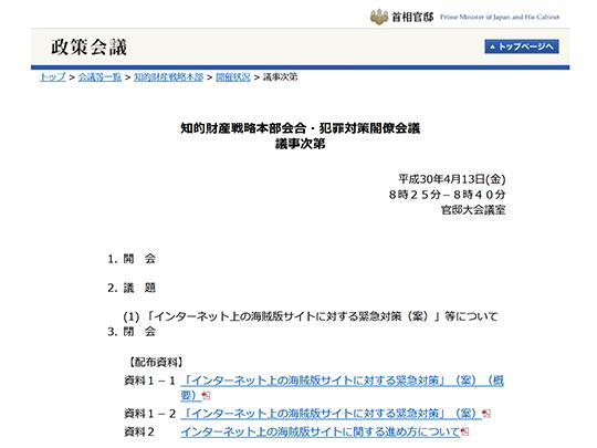 https://www.kantei.go.jp/jp/singi/titeki2/180413/gijisidai.html