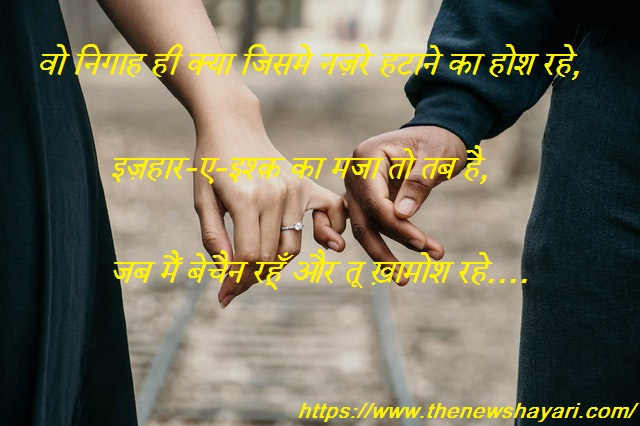 Propose Msg For GF in Hindi
