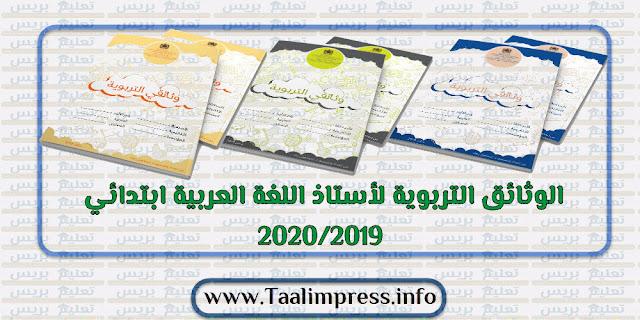 الوثائق التربوية لأستاذ اللغة العربية ابتدائي 2020/2019