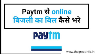 Online Bijli bill kaise bhare Paytm se