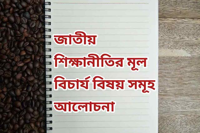 জাতীয় শিক্ষানীতির মূল বিচার্য বিষয় গুলি আলোচনা করো। Basic feature of national education policy.