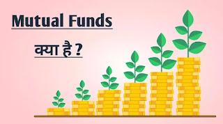 Mutual Funds क्या है ? कैसे काम करते है ? पूरी जानकारी।