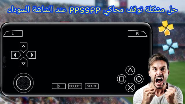 الحل النهائي لمشكلة الشاشة السوداء في محاكي PPSSPP
