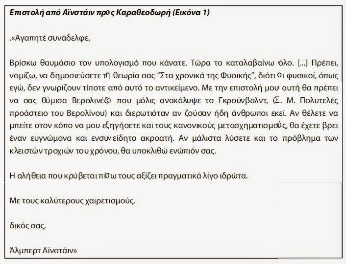 H-Mathimatiki-idiofyia-tou-karatheodori%C2%ABNikos-Lygeros-poihsh-Kai-Logoi1