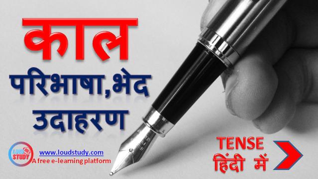 Kaal-Paribhaasha-Bhed-Udahran-Tense-Hindi