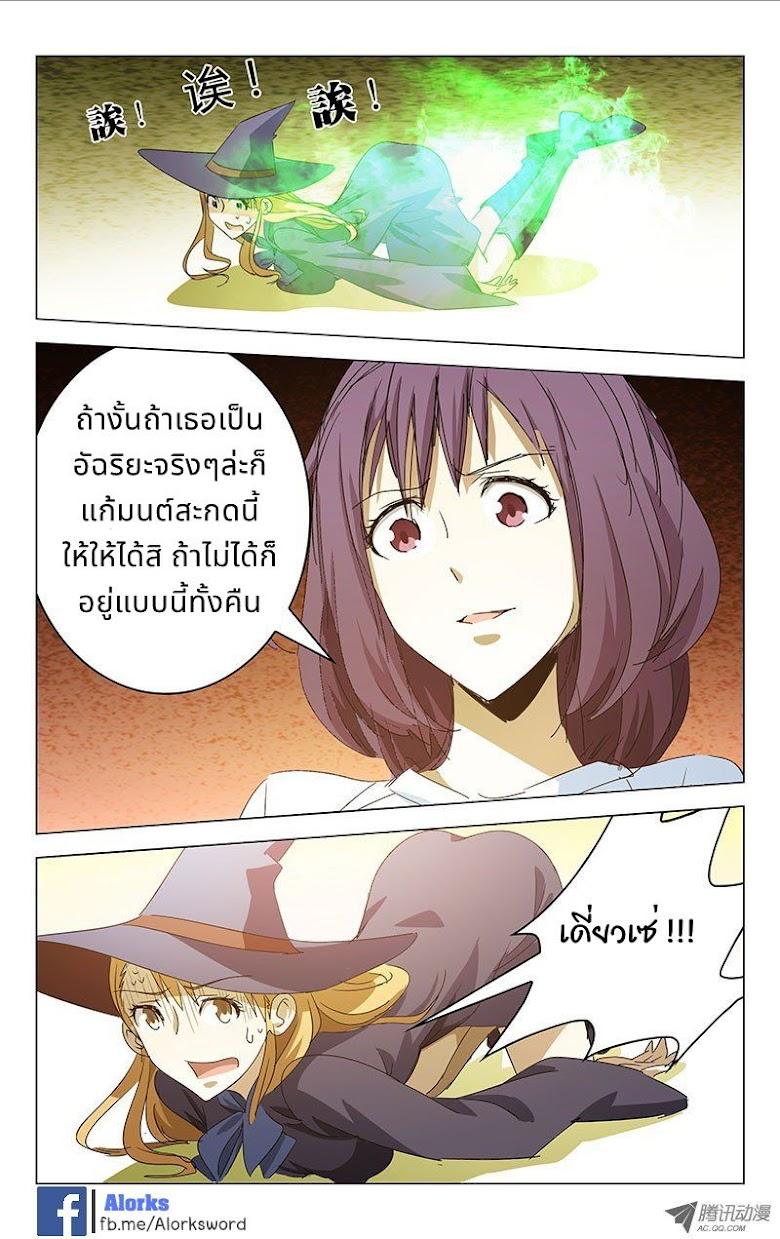 Baihur Liaoluan - หน้า 8