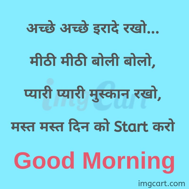 Good Morning in Hindi Images With Quotes