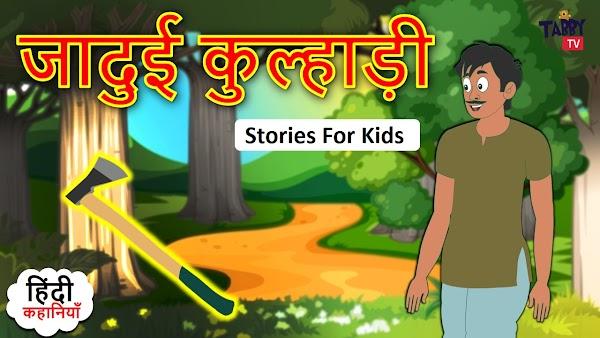 जादुई कुल्हाड़ी -  Hindi Kahaniya for Kids | बच्चों की कहानियाँ | Moral Hindi Short Story for Kids