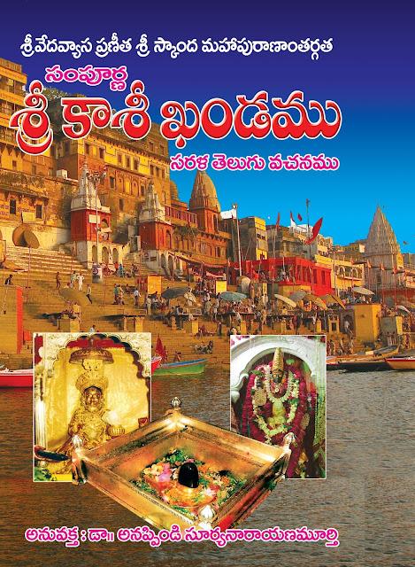 కాశీ ఖండం | Kashi Khandam | GRANTHANIDHI | MOHANPUBLICATIONS | bhaktipustakalu