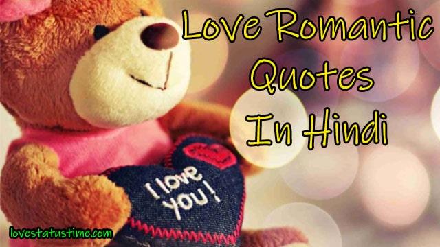 Love Romantic Quotes In Hindi English
