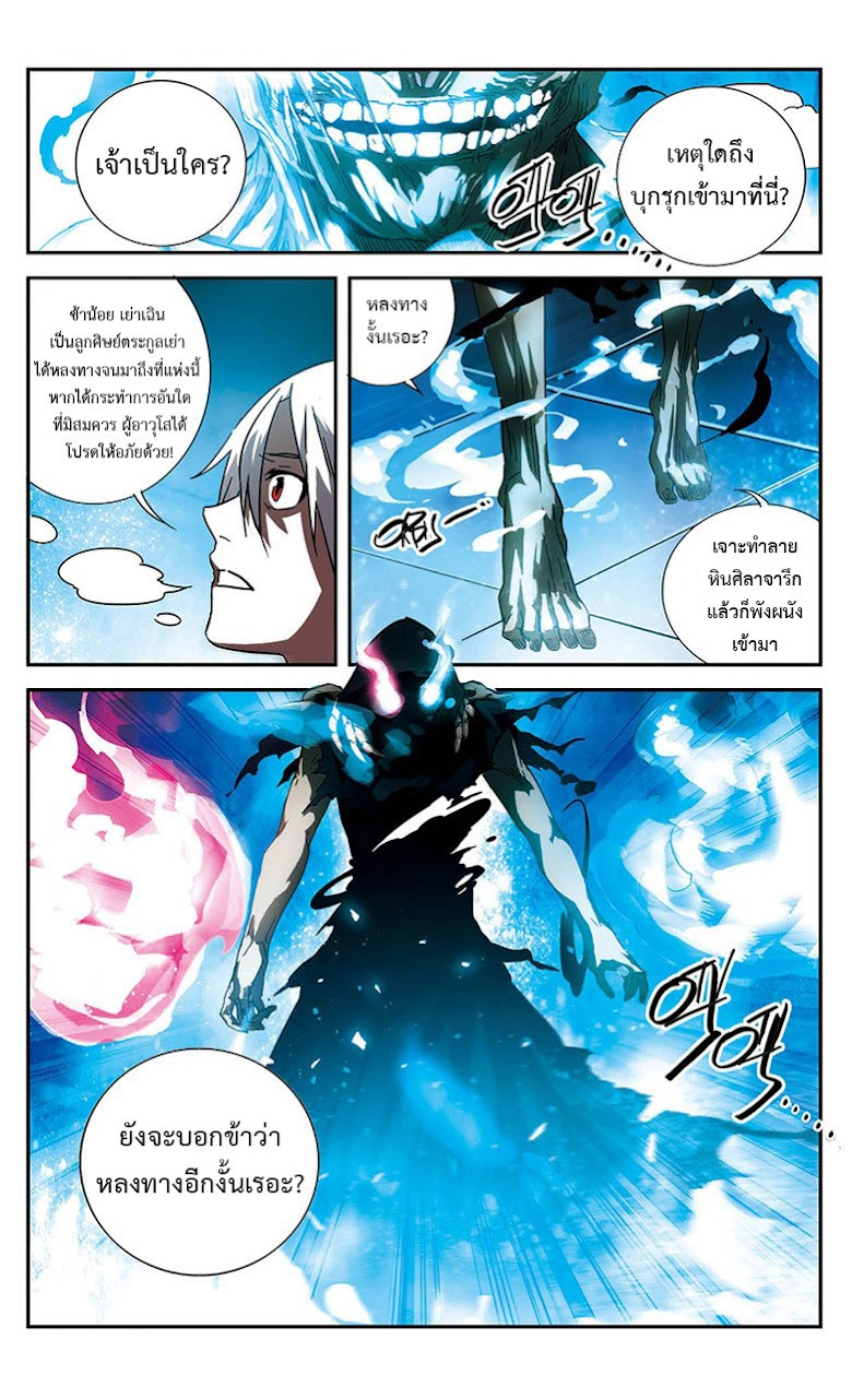 Doupo Cangqiong Yaolao - หน้า 8