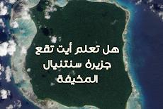 جزيرة سنتنيال المخيفة Centennial Island
