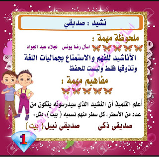 مذكرة شرح نشيد صديقي للصف الثاني الابتدائي الترم الاول للاستاذة نجلاء عبد الجواد