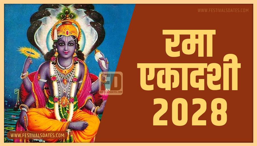 2028 रमा एकादशी तारीख व समय भारतीय समय अनुसार