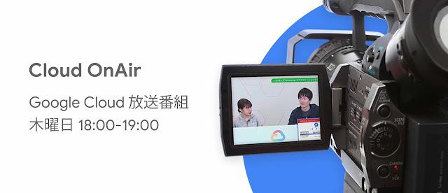 Google Cloud 放送番組  Cloud OnAir : 12 月の放送内容