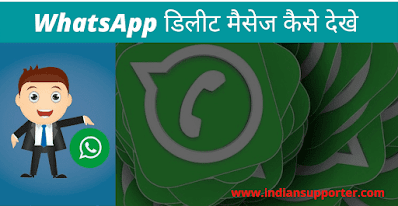 whatsapp delete messages recovery kaise kare