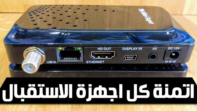 حصري : اليكم اتمنة كل اجهزة الاستقبال HD الموجودة في المغرب