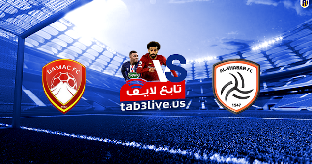 مشاهدة مباراة الشباب وضمك بث مباشر اليوم 2020/11/27  الدوري السعودي