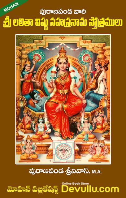 Sri Malika books | Sri Lalitha Vishnu Sahasranama Stotralu | శ్రీ లలిత విష్ణు సహస్రనామస్తోత్రాలు – Sri Puranapanda Srinivas