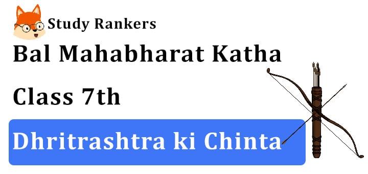धृतराष्ट्र की चिंता - पठन सामग्री और सार NCERT Class 7th Hindi