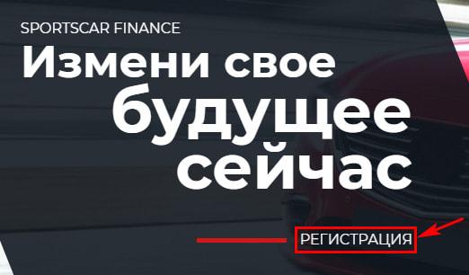 Регистрация в Sportscar Finance