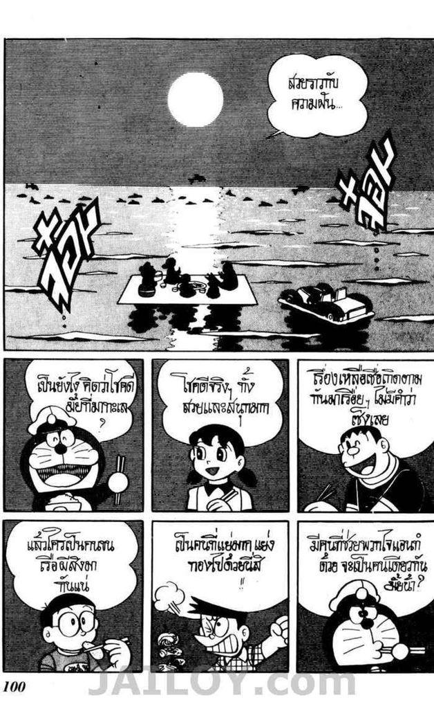 Doraemon ชุดพิเศษ-เล่ม 4 ตะลุยปราสาทใต้สมุทร