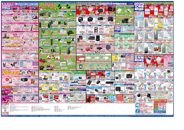 新製品が安いケーズデンキ_冬_クリスマス ケーズデンキ/越谷レイクタウン店